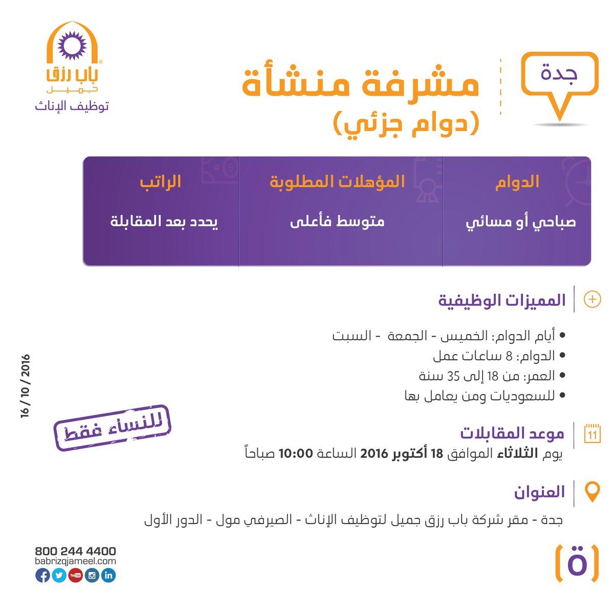 غدا الثلاثاء التقديم على وظيفة مشرفة منشأة بدوام جزئي - جدة