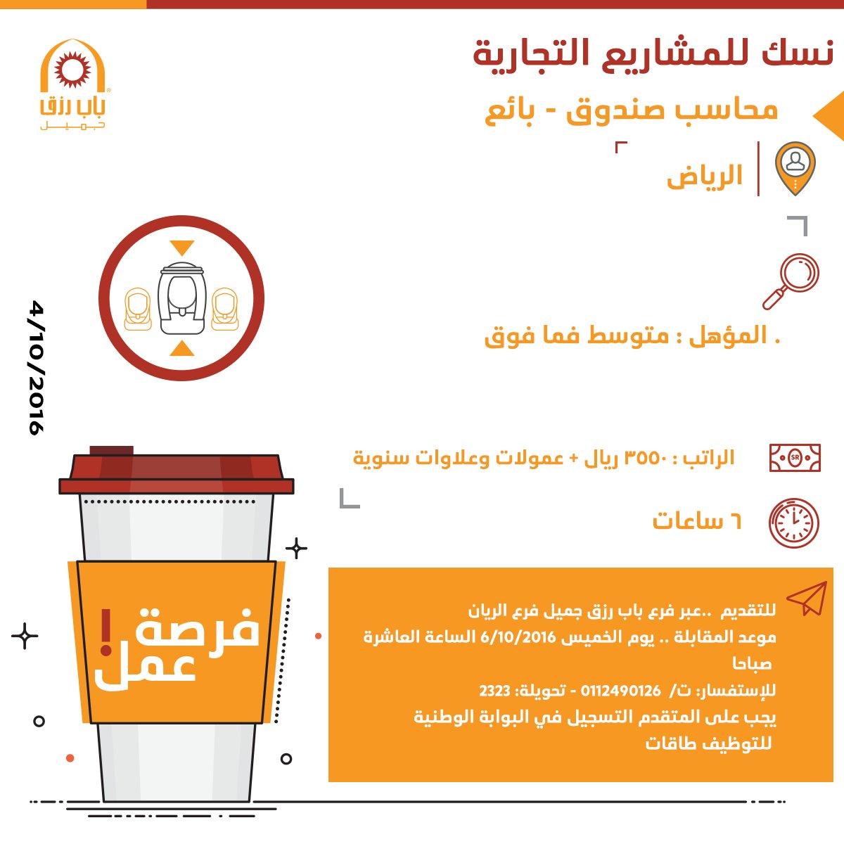 غدا الخميس التقديم على وظيفة محاسب صندوق وبائع في شركة نسك للمشاريع التجارية - الرياض