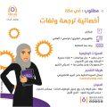 مطلوب أخصائية ترجمة ولغات - مكة المكرمة
