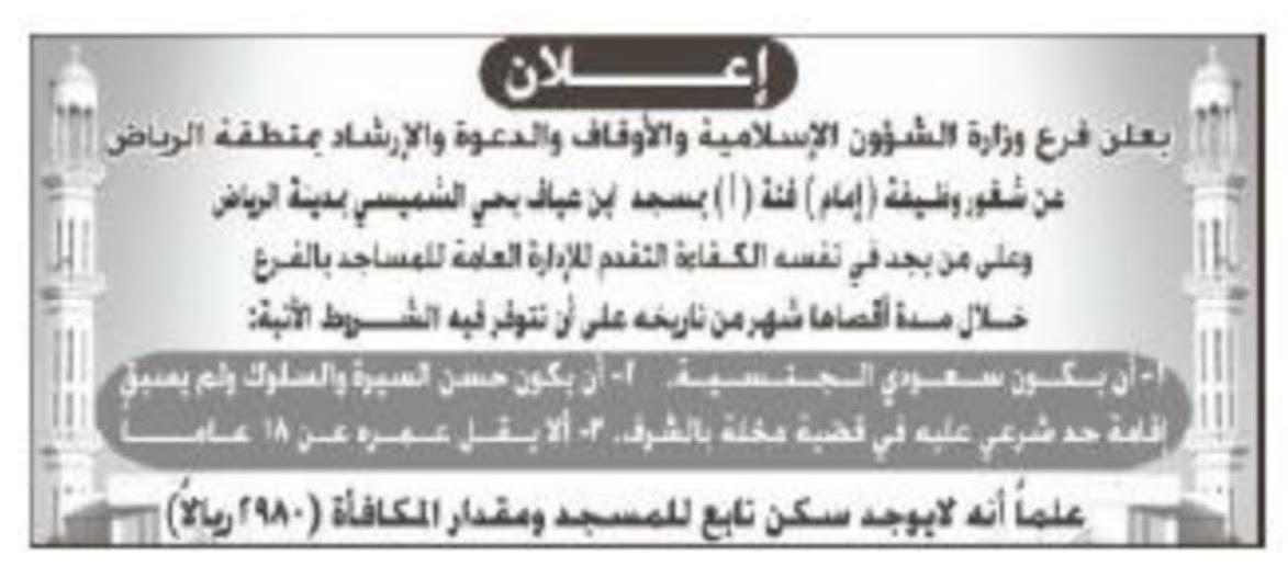 مطلوب امام لمسجد ابن عياف - الرياض