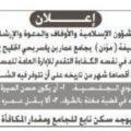 مطلوب مؤذن لجامع عمار بن ياسر - الرياض