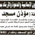 مطلوب مؤذن لمسجد الوهيبي بحي الربوة - الرياض
