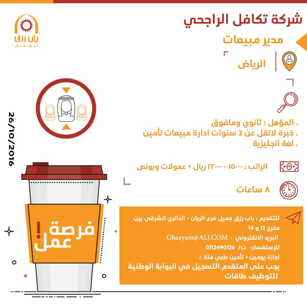 مطلوب مدير مبيعات لشركة تكافل الراجحي - الرياض