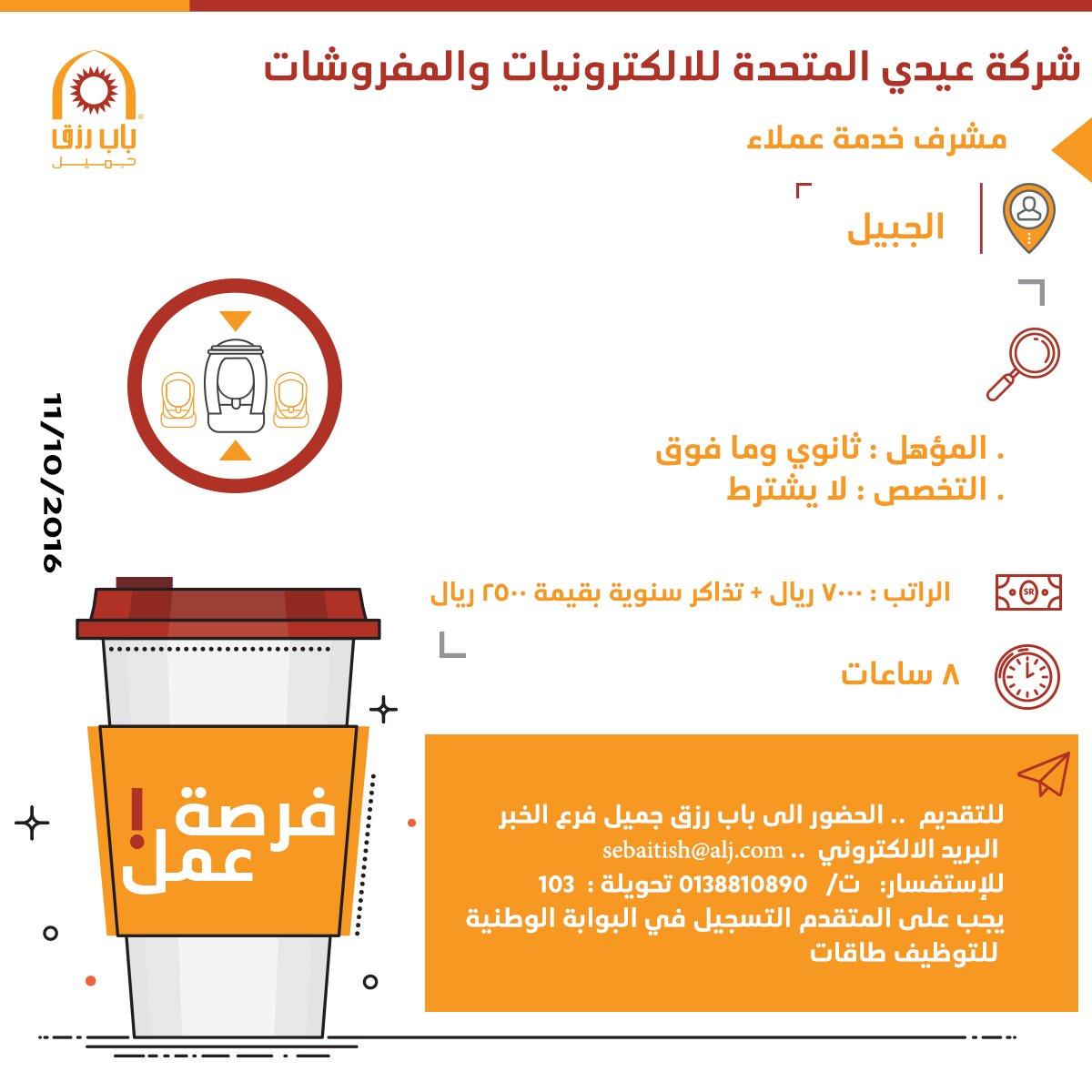 مطلوب مشرف خدمة عملاء لشركة عيدي المتحدة للإلكترونيات والمفروشات - الجبيل
