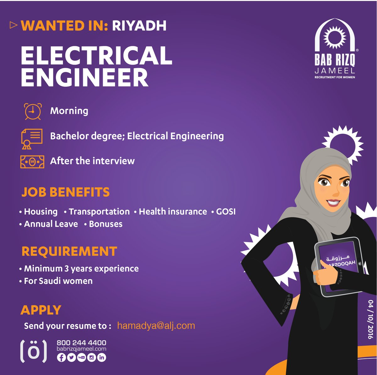 مطلوب مهندسة كهربائية - الرياض