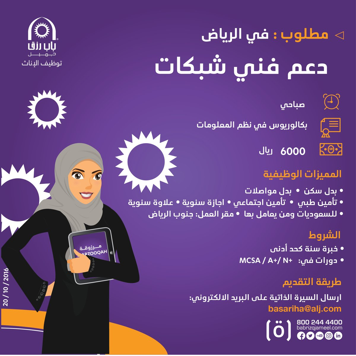 مطلوب موظفة دعم فني شبكات - الرياض