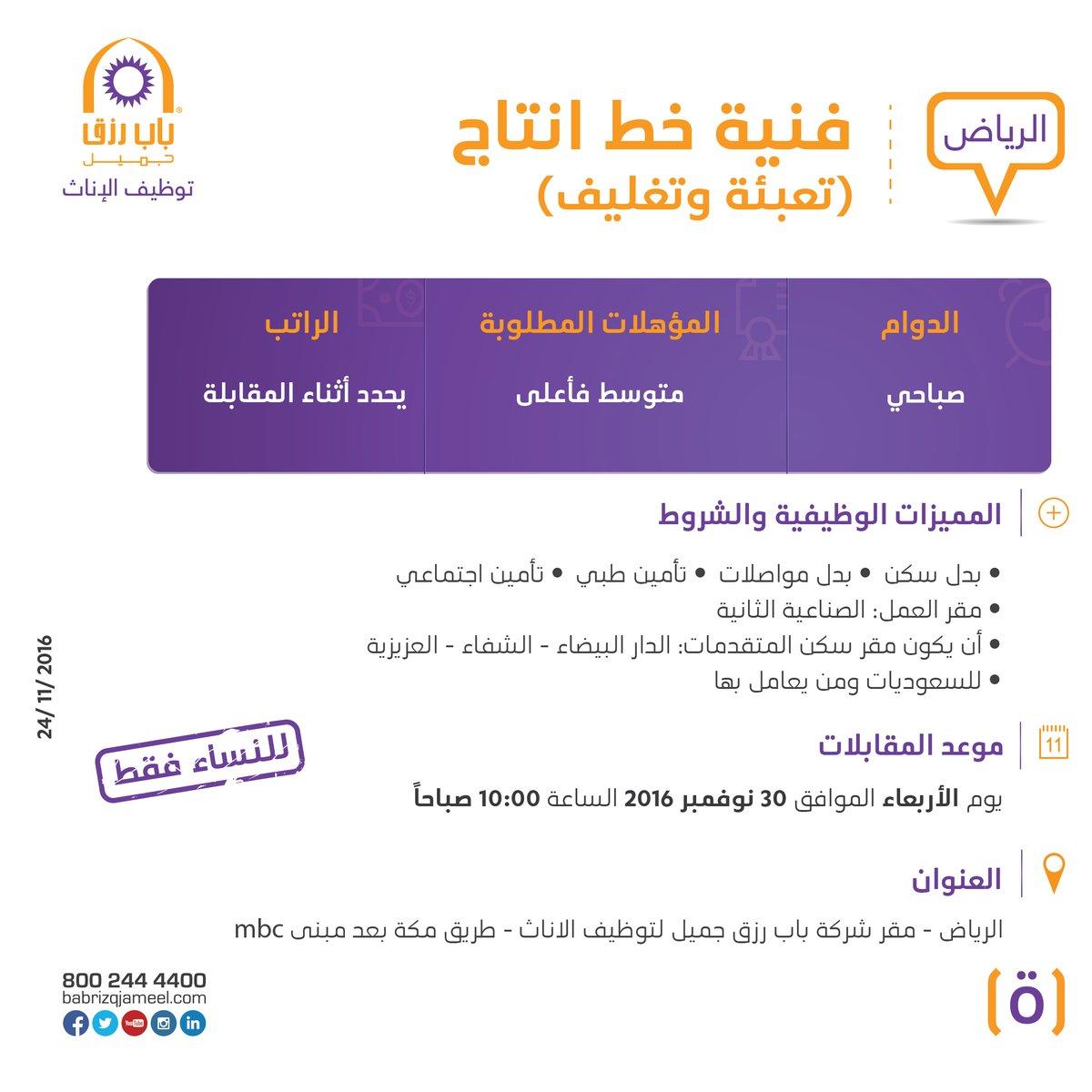 غدا الأربعاء التقديم على وظيفة فنية خط انتاج - الرياض