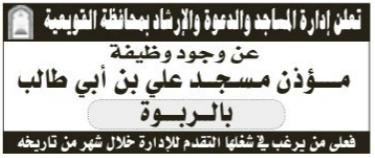 مطلوب مؤذن لعلي بن ابي طالب - الرياض