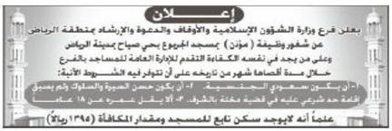مطلوب مؤذن لمسجد الجربوع - الرياض