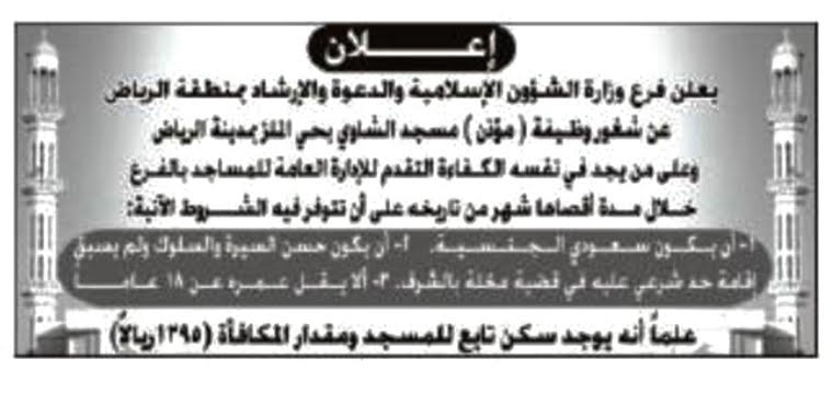 مطلوب مؤذن لمسجد الشاوي - الرياض