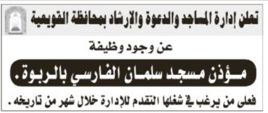 مطلوب مؤذن لمسجد سلمان الفارسي - القويعية
