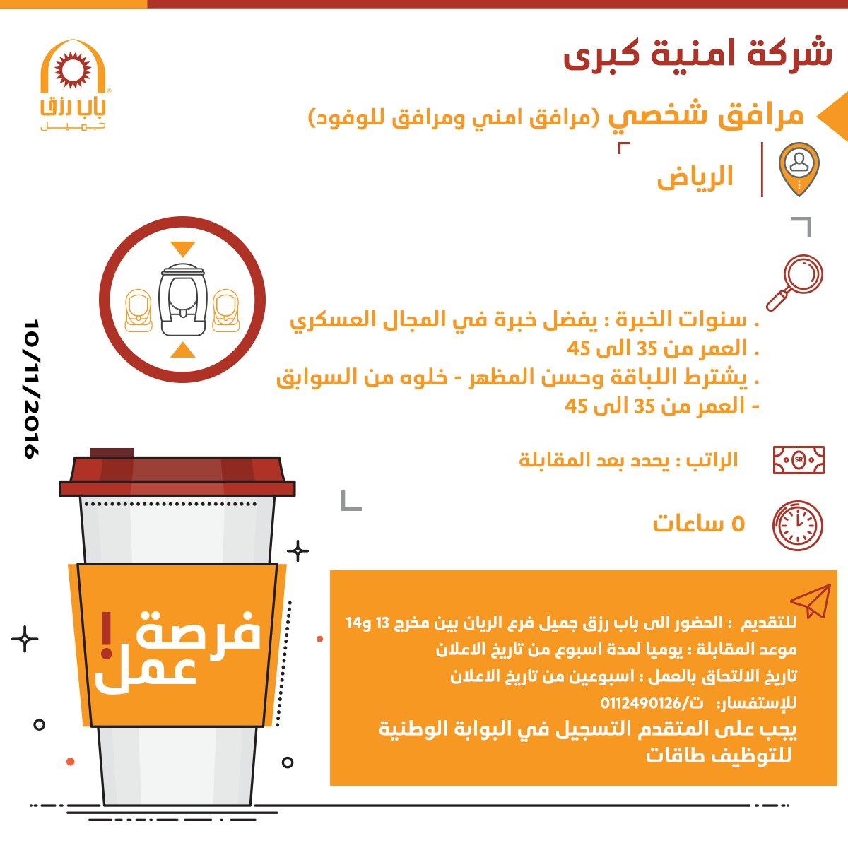 مطلوب مرافق شخصي - الرياض