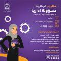 مطلوب مسؤولة ادارية من ذوي الإحتياجات الخاصة - الرياض