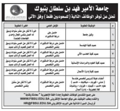 وظائف إدارية و أكاديمية في جامعة فهد بن سلطان - تبوك