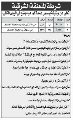 وظائف عمدة أحياء - المنطقة الشرقية