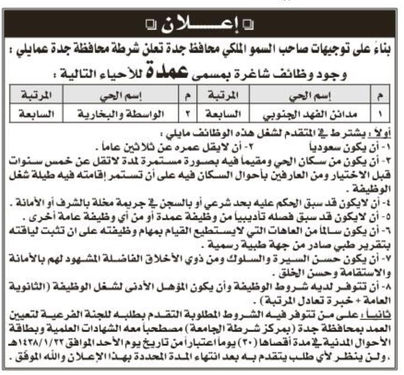 وظائف عمدة في شرطة محافظة جدة