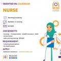 مطلوب ممرضة - الدمام