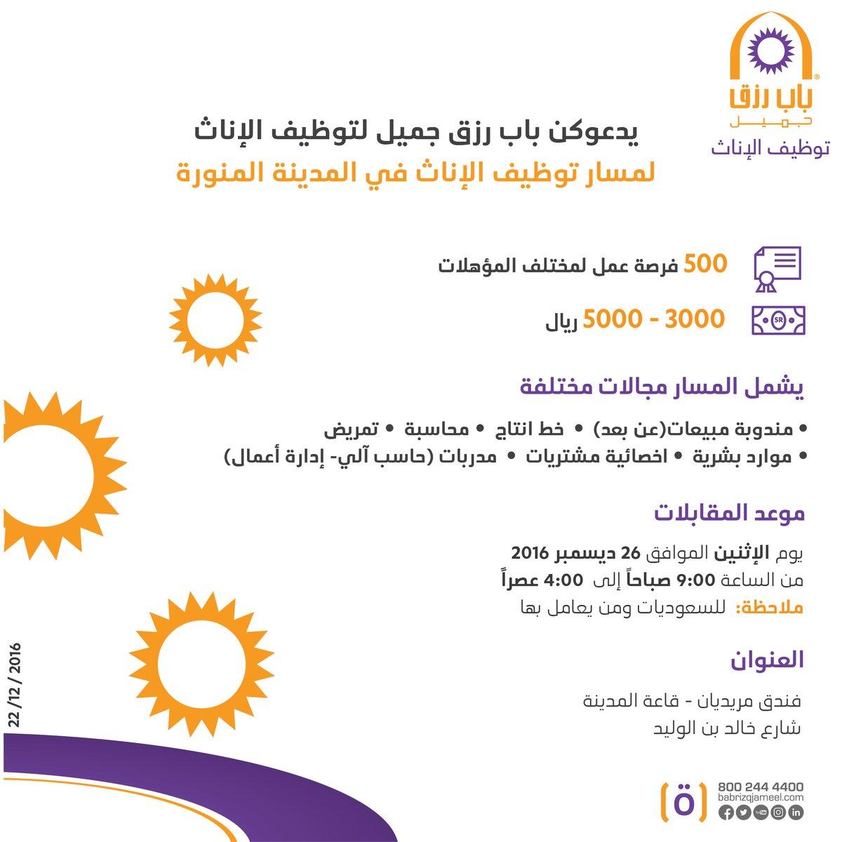 لقاء مسار توظيف الإناث من باب رزق جميل المدينة المنورة وظائف السعودية