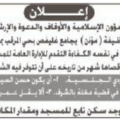 مطلوب مؤذن لجامع غليفص - الرياض