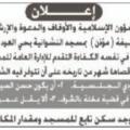 مطلوب مؤذن لمسجد النشوانية بحي العود - الرياض
