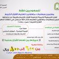 وظائف معلمين ومعلمات في الجمعية الخيرية لتحفيظ القرآن - محافظة شرورة
