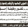 مطلوب مؤذن لجامع الروسان - الرياض