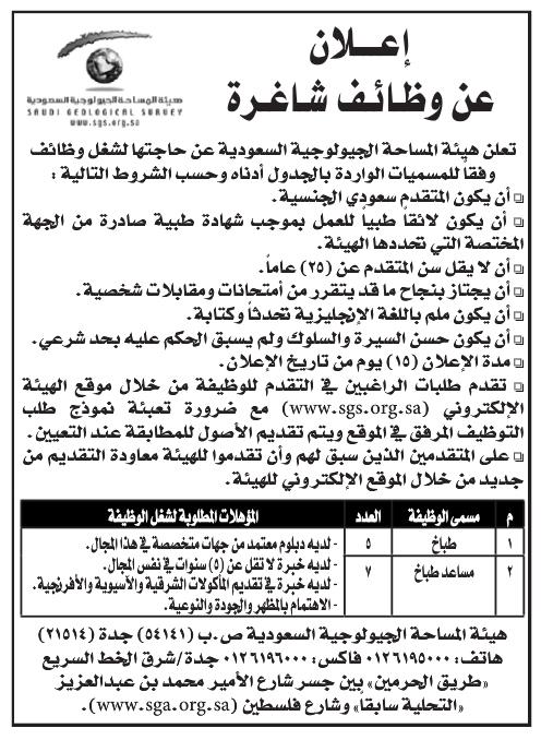 وظائف في هيئة المساحة الجيولوجية السعودية جدة وظائف السعودية